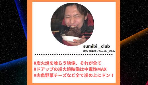 "Tiktoker""ティックトッカー""まとめ【炭火倶楽部/Sumibi_Club/炭火焼】"