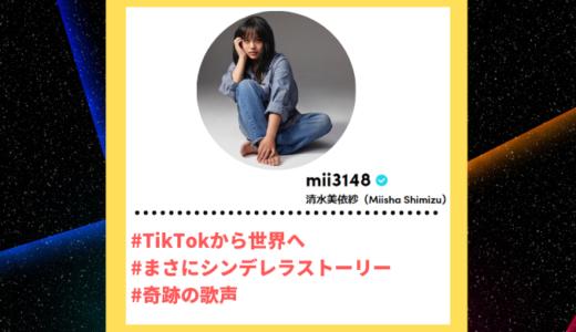 "Tiktoker""ティックトッカー""まとめ【清水美依紗(Miisha Shimizu)/シンガー】"