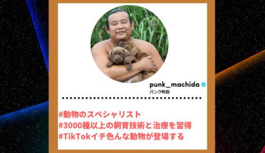 """Tiktoker""""ティックトッカー""""まとめ【パンク町田/動物飼育技術】"""