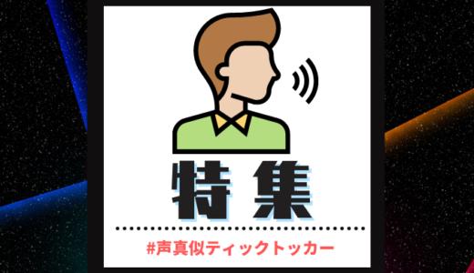 【厳選】人気TikTokerランキング【声マネ/モノマネ特集】