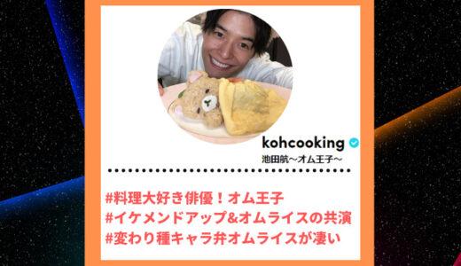 "Tiktoker""ティックトッカー""まとめ【池田航〜オム王子〜/オムライス】"