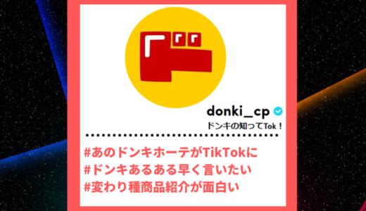 "Tiktoker""ティックトッカー""まとめ【ドンキの知ってTok!/商品紹介】"