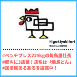 "Tiktoker""ティックトッカー""まとめ【焼鳥どん日垣兄弟/居酒屋あるある】"
