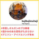 """Tiktoker""""ティックトッカー""""まとめ【Yuki Kojima/手回しオルガン】"""