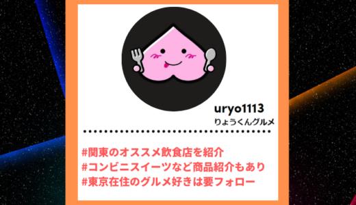 """Tiktoker""""ティックトッカー""""まとめ【りょうくんグルメ/東京飲食店紹介】"""