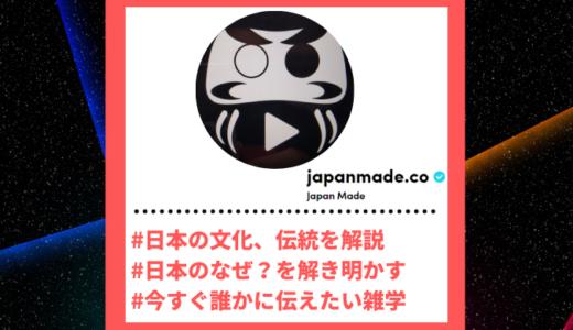 """Tiktoker""""ティックトッカー""""まとめ【Japan Made/日本の文化風習】"""