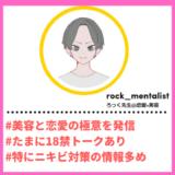 "Tiktoker""ティックトッカー""まとめ【ろっく先生/恋愛×美容】"