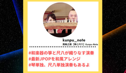 "Tiktoker""ティックトッカー""まとめ【薫風之音Kunpu-Note/箏と尺八】"