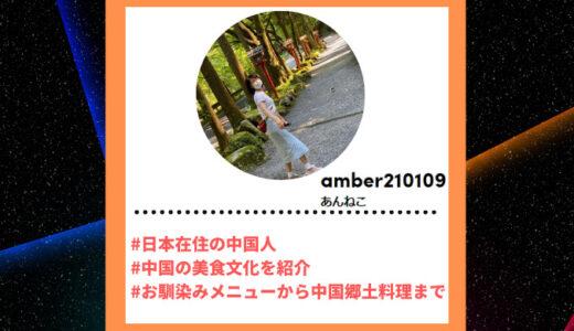"""Tiktoker""""ティックトッカー""""まとめ【あんねこ/中国料理】"""