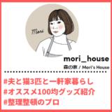 "Tiktoker""ティックトッカー""まとめ【森の家 (Mori's House)/整理術】"