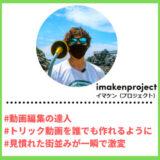 """Tiktoker""""ティックトッカー""""まとめ【イマケン(プロジェクト)/動画編集】"""