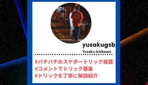 "Tiktoker""ティックトッカー""まとめ【Yusaku Ishikawa/スケボー】"
