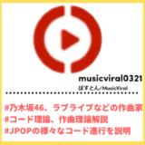 "Tiktoker""ティックトッカー""まとめ【ぼすとん(MusicViral)/音楽理論】"