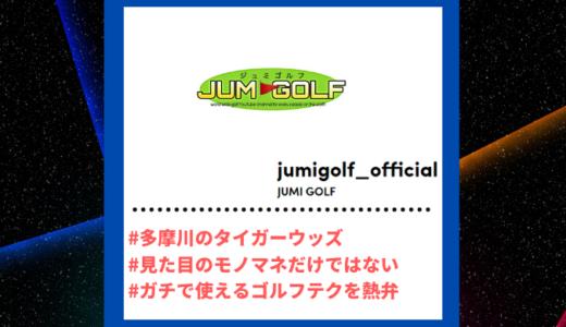 """Tiktoker""""ティックトッカー""""まとめ【JUMI GOLF/ゴルフ】"""