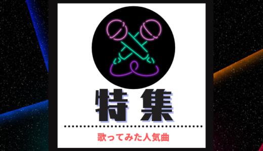 TikTok(ティックトック)歌ってみたで流行った曲人気曲まとめ【令和最新曲多数追加!!】