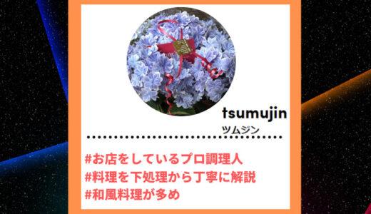 """Tiktoker""""ティックトッカー""""まとめ【ツムジン/プロ料理】"""
