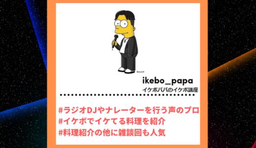 """Tiktoker""""ティックトッカー""""まとめ【イケボパパのイケボ講座/イケボ料理紹介】"""