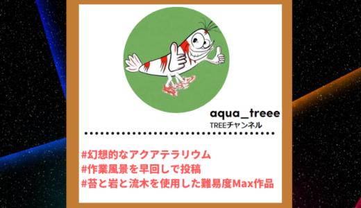 """Tiktoker""""ティックトッカー""""まとめ【TREEチャンネル/テラリウム】"""