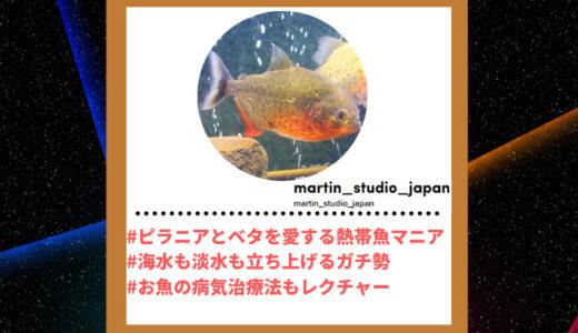 "Tiktoker""ティックトッカー""まとめ【martin_studio_japan/アクアリウム】"