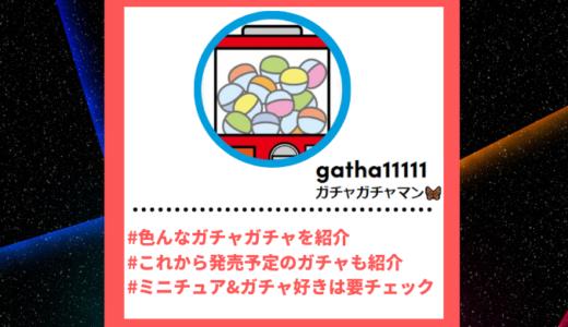 "Tiktoker""ティックトッカー""まとめ【ガチャガチャマン/ガチャポン】"