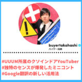 "Tiktoker""ティックトッカー""まとめ【バイヤー高橋/逆翻訳】"