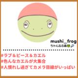 "Tiktoker""ティックトッカー""まとめ【ちゃんねる蟲/カエル】"