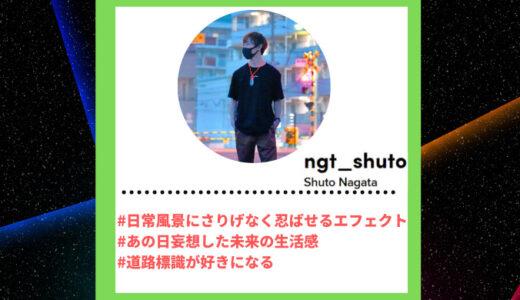 """Tiktoker""""ティックトッカー""""まとめ【Shuto Nagata/映像編集】"""