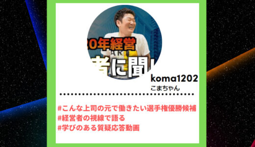 "Tiktoker""ティックトッカー""まとめ【こまちゃん/経営者ノウハウ】"