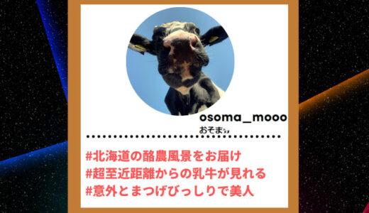 """Tiktoker""""ティックトッカー""""まとめ【おそま/乳牛】"""