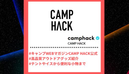 """Tiktoker""""ティックトッカー""""まとめ【CAMP HACK/アウトドア用品】"""