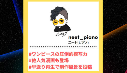 """Tiktoker""""ティックトッカー""""まとめ【ニート(ピアノ)/ワンピースイラスト】"""