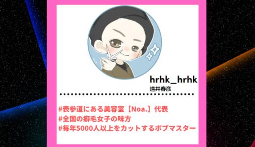 "Tiktoker""ティックトッカー""まとめ【遠井春彦/ヘアカット】"