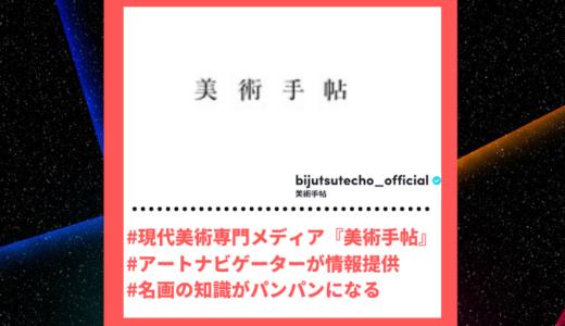 """Tiktoker""""ティックトッカー""""まとめ【美術手帖/絵画知識】"""