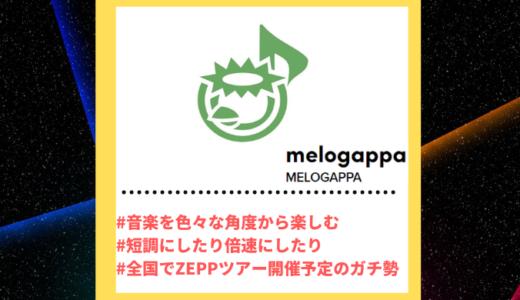 "Tiktoker""ティックトッカー""まとめ【MELOGAPPA/楽曲アレンジ】"