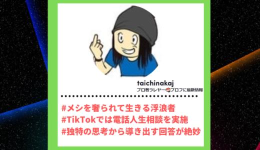 "Tiktoker""ティックトッカー""まとめ【プロ奢ラレヤー/生き方】"