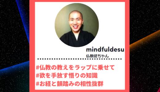 "Tiktoker""ティックトッカー""まとめ【仏教徒ちゃん/説法】"