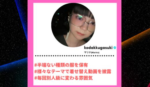 """Tiktoker""""ティックトッカー""""まとめ【マリナ(Marina)/コーディネート】"""