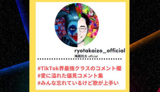 """Tiktoker""""ティックトッカー""""まとめ【海蔵亮太/歌ってみた】"""