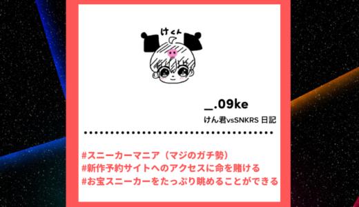 """Tiktoker""""ティックトッカー""""まとめ【けん君vsSNKRS 日記/スニーカー】"""