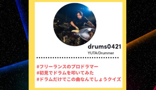 "Tiktoker""ティックトッカー""まとめ【YUTA(Drummer)/ドラム】"