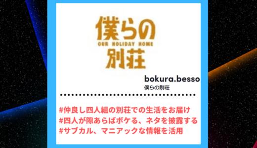 """Tiktoker""""ティックトッカー""""まとめ【僕らの別荘/ボケツッコミ】"""