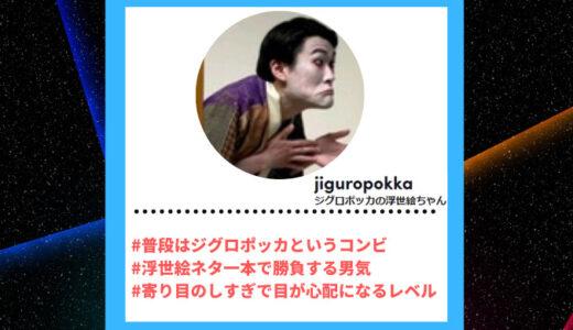 """Tiktoker""""ティックトッカー""""まとめ【ジグロポッカの浮世絵ちゃん/浮世絵ネタ】"""