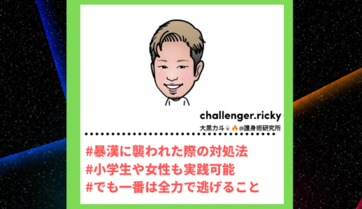 "Tiktoker""ティックトッカー""まとめ【大黒力斗@護身術研究所/護身術】"